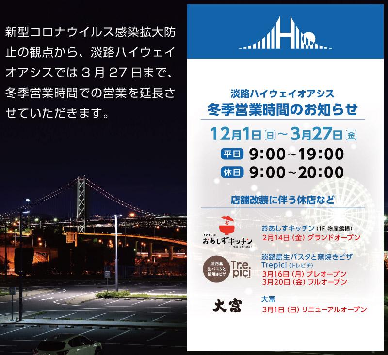 営業時間変更のお知らせ_2020313